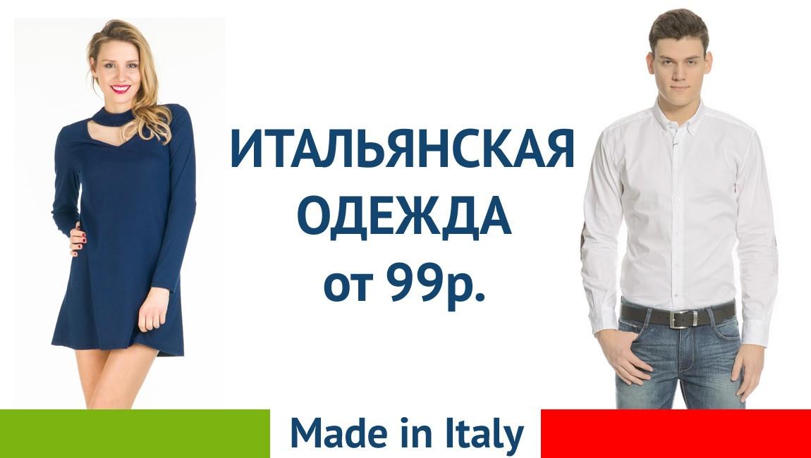 итальянская одежда